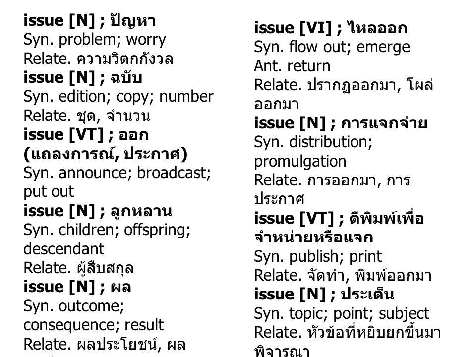 issue [N] ; ปัญหา Syn. problem; worry. Relate. ความวิตกกังวล. issue [N] ; ฉบับ. Syn. edition; copy; number.